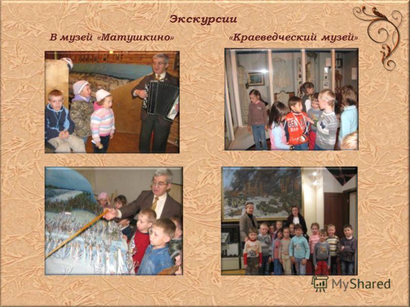 Экскурсии В музей «Матушкино»«Краеведческий музей»