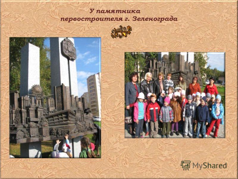 У памятника первостроителя г. Зеленограда