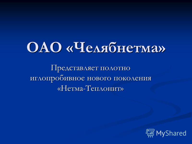 ОАО «Челябнетма» Представляет полотно иглопробивное нового поколения «Нетма-Теплонит»