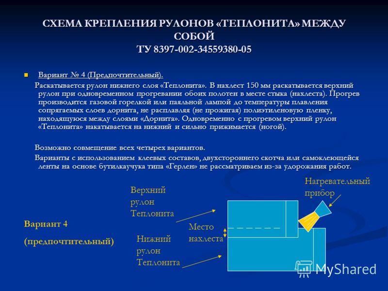 СХЕМА КРЕПЛЕНИЯ РУЛОНОВ «ТЕПЛОНИТА» МЕЖДУ СОБОЙ ТУ 8397-002-34559380-05 Вариант 4 (Предпочтительный). Вариант 4 (Предпочтительный). Раскатывается рулон нижнего слоя «Теплонита». В нахлест 150 мм раскатывается верхний рулон при одновременном прогреван