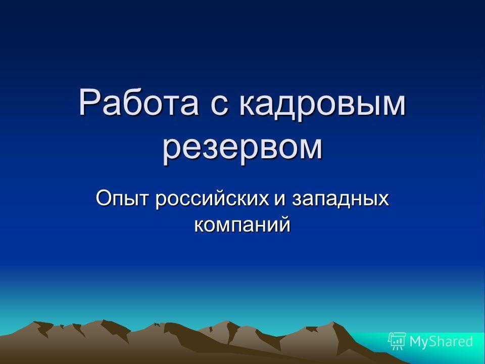 Работа с кадровым резервом Опыт российских и западных компаний