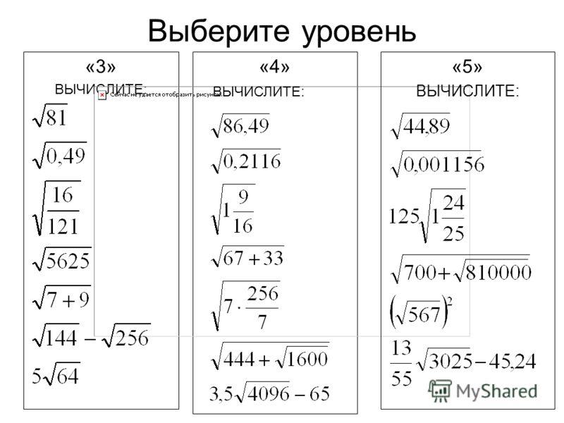 Выберите уровень «3» ВЫЧИСЛИТЕ: «4» ВЫЧИСЛИТЕ: «5» ВЫЧИСЛИТЕ: