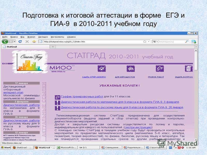 Подготовка к итоговой аттестации в форме ЕГЭ и ГИА-9 в 2010-2011 учебном году