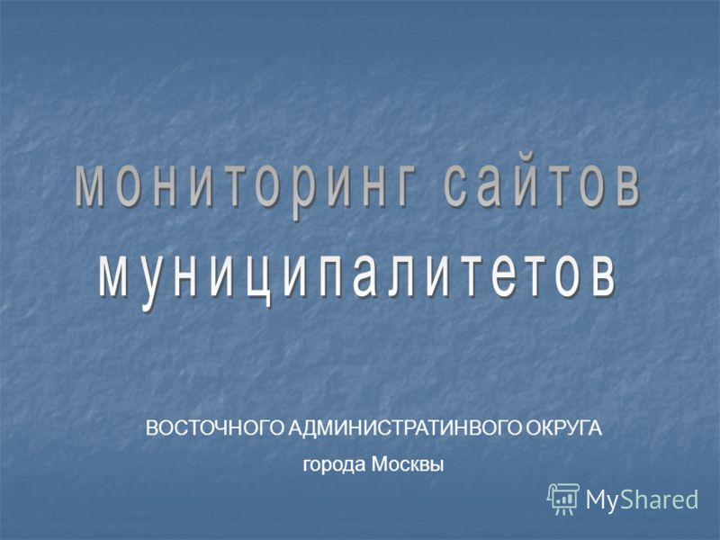 ВОСТОЧНОГО АДМИНИСТРАТИНВОГО ОКРУГА города Москвы