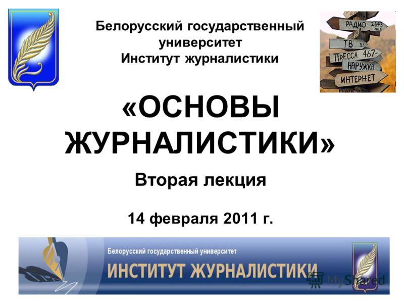 1 Белорусский государственный университет Институт журналистики «ОСНОВЫ ЖУРНАЛИСТИКИ» Вторая лекция 14 февраля 2011 г.