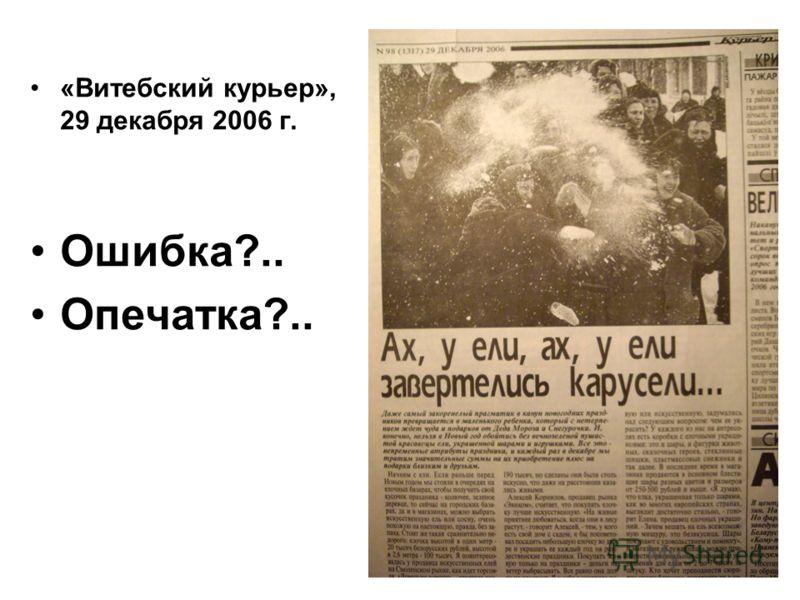 15 «Витебский курьер», 29 декабря 2006 г. Ошибка?.. Опечатка?..