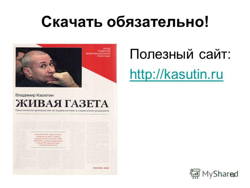 19 Скачать обязательно! Полезный сайт: http://kasutin.ru