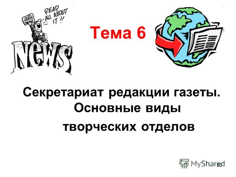 30 Тема 6 Секретариат редакции газеты. Основные виды творческих отделов