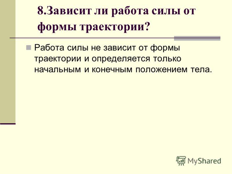 8.Зависит ли работа силы от формы траектории? Работа силы не зависит от формы траектории и определяется только начальным и конечным положением тела.