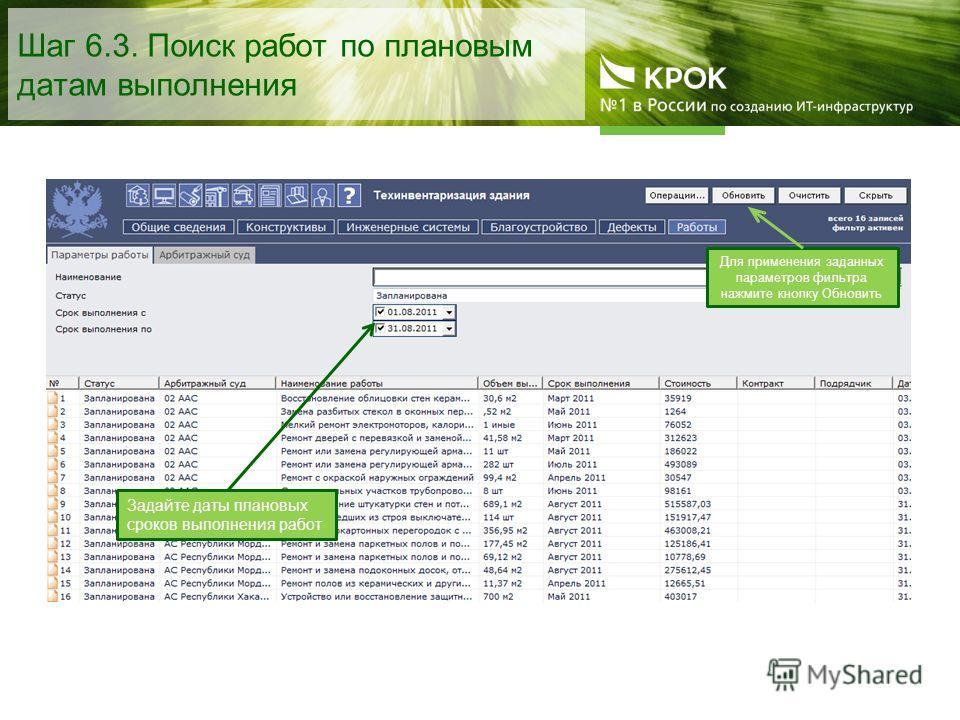 Шаг 6.3. Поиск работ по плановым датам выполнения Задайте даты плановых сроков выполнения работ Для применения заданных параметров фильтра нажмите кнопку Обновить