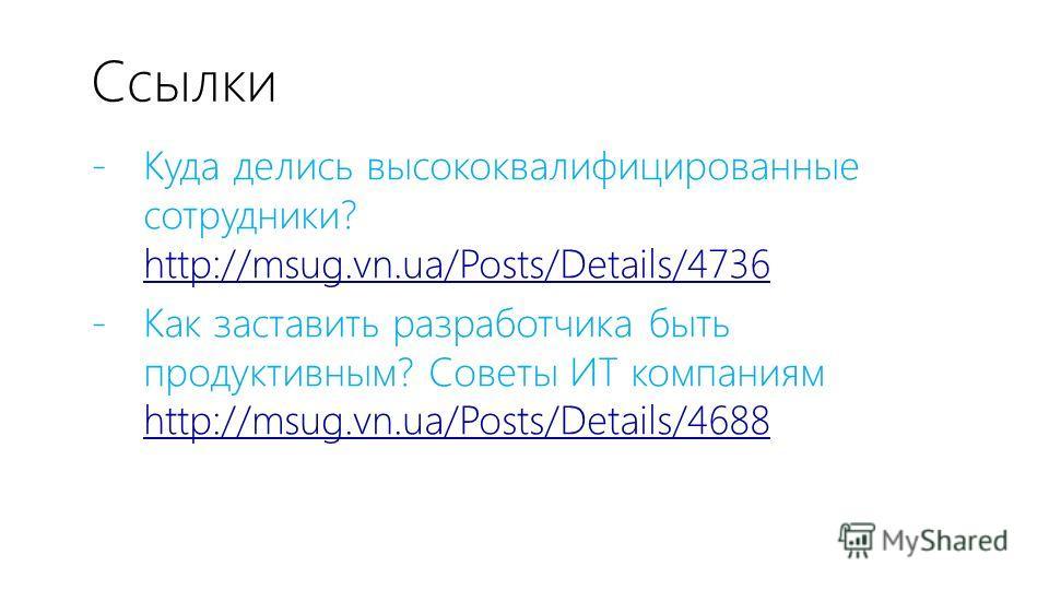 Ссылки - Куда делись высококвалифицированные сотрудники? http://msug.vn.ua/Posts/Details/4736 http://msug.vn.ua/Posts/Details/4736 - Как заставить разработчика быть продуктивным? Советы ИТ компаниям http://msug.vn.ua/Posts/Details/4688 http://msug.vn