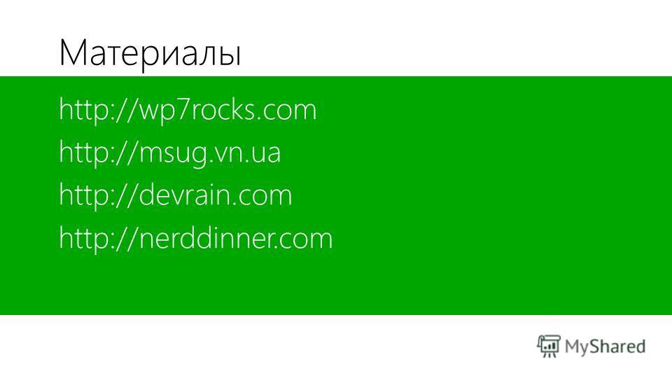 Материалы http://wp7rocks.com http://msug.vn.ua http://devrain.com http://nerddinner.com