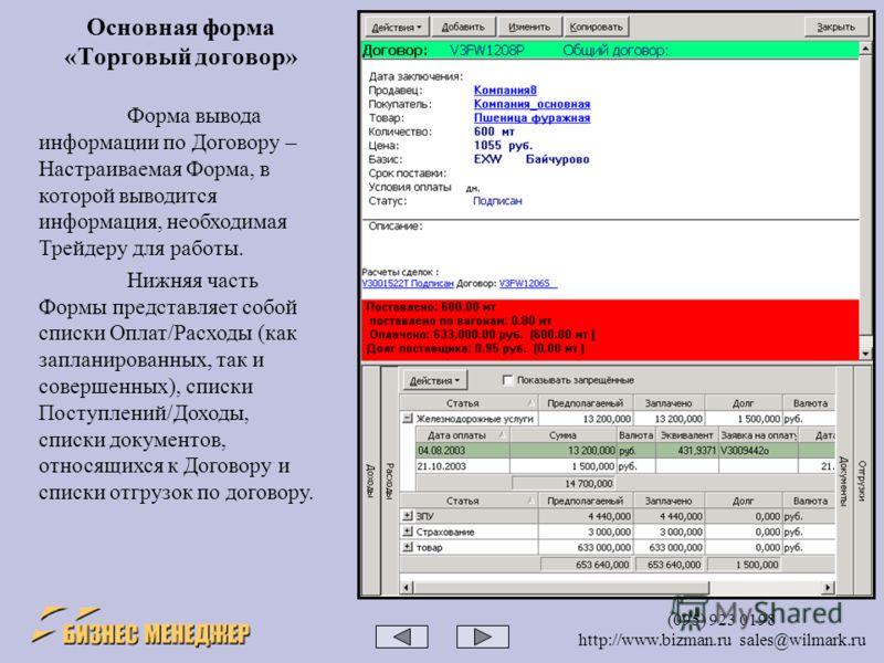 (095) 923 0198 http://www.bizman.ru sales@wilmark.ru Форма вывода информации по Договору – Настраиваемая Форма, в которой выводится информация, необходимая Трейдеру для работы. Нижняя часть Формы представляет собой списки Оплат/Расходы (как запланиро