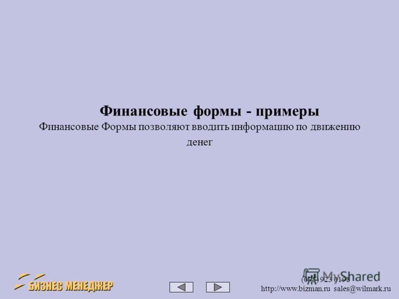 (095) 923 0198 http://www.bizman.ru sales@wilmark.ru Финансовые формы - примеры Финансовые Формы позволяют вводить информацию по движению денег