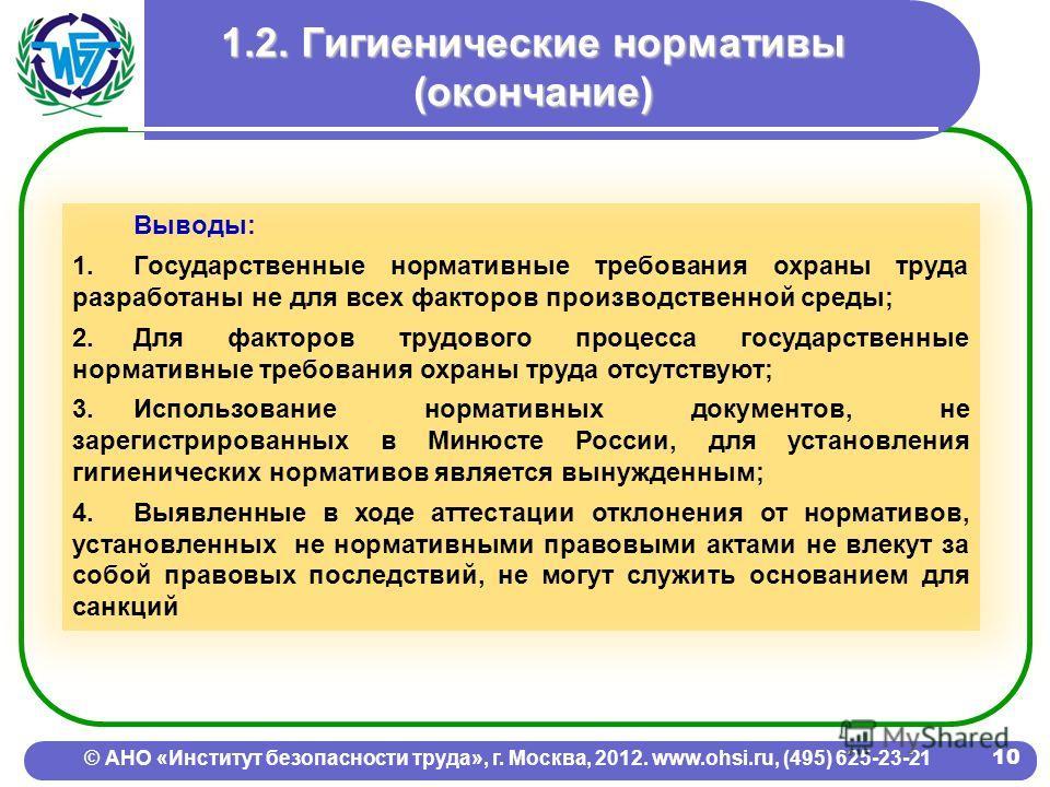 © АНО «Институт безопасности труда», г. Москва, 2012. www.ohsi.ru, (495) 625-23-21 10 1.2. Гигиенические нормативы (окончание) Выводы: 1.Государственные нормативные требования охраны труда разработаны не для всех факторов производственной среды; 2.Дл