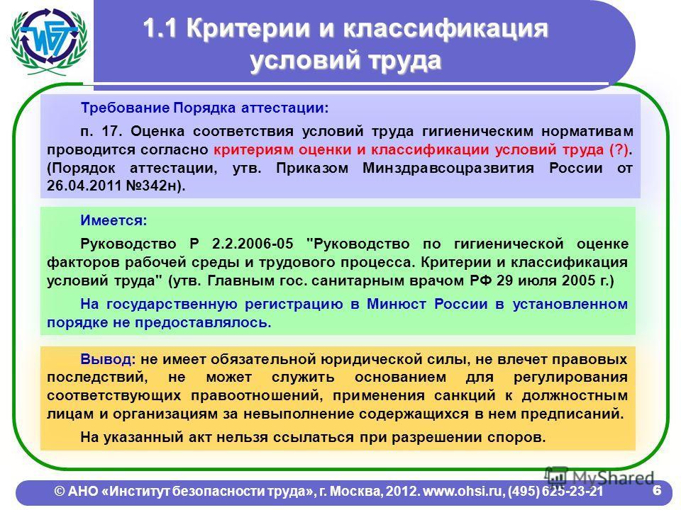 © АНО «Институт безопасности труда», г. Москва, 2012. www.ohsi.ru, (495) 625-23-21 6 1.1 Критерии и классификация условий труда Вывод: не имеет обязательной юридической силы, не влечет правовых последствий, не может служить основанием для регулирован