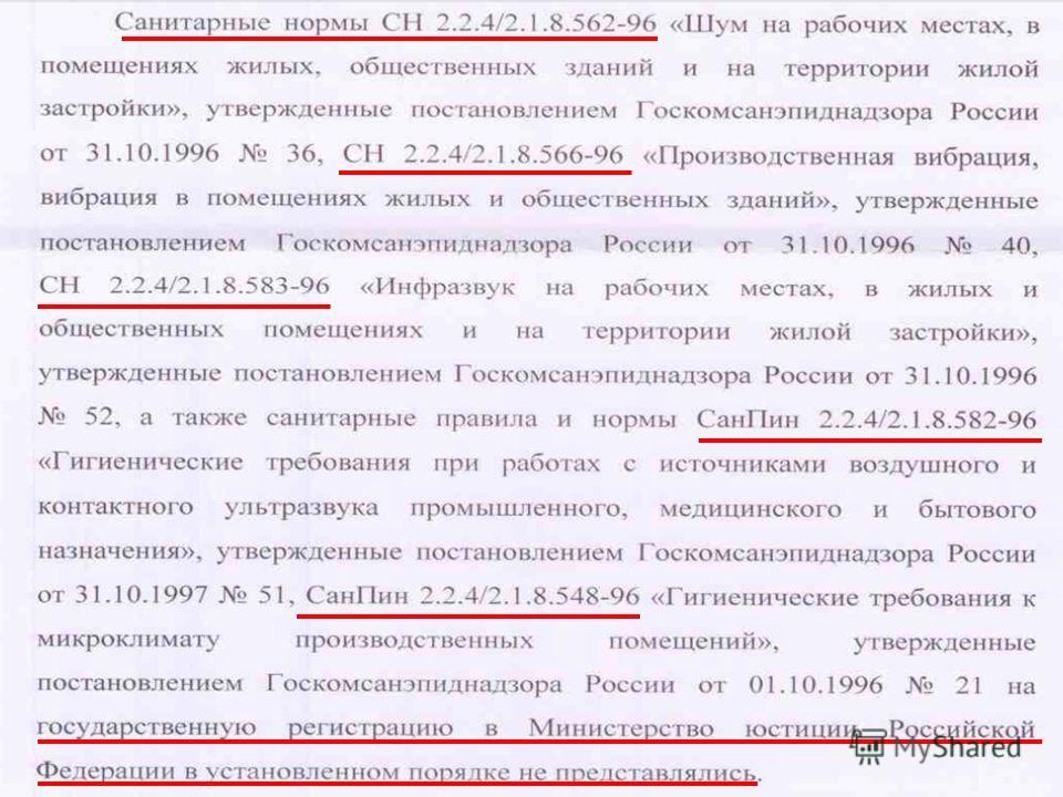 © АНО «Институт безопасности труда», г. Москва, 2012. www.ohsi.ru, (495) 625-23-21 9 1.3. Методы проведения измерений и оценок