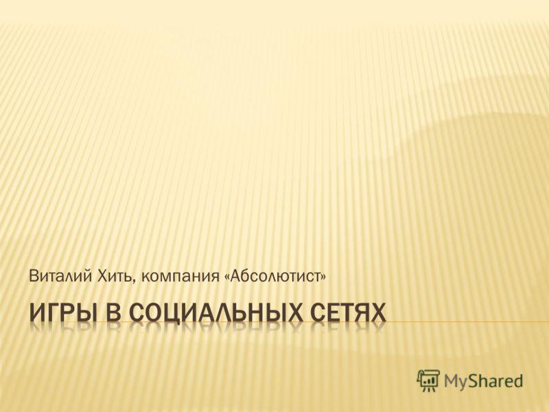 Виталий Хить, компания «Абсолютист»