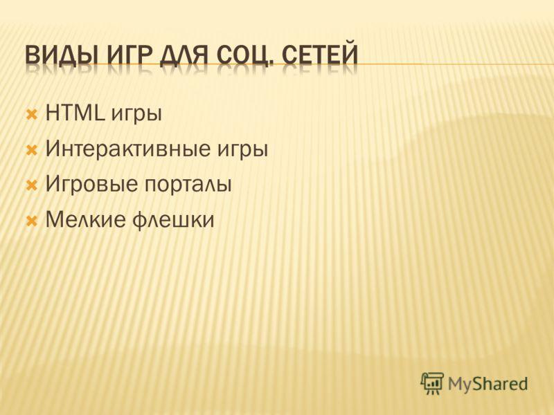 HTML игры Интерактивные игры Игровые порталы Мелкие флешки