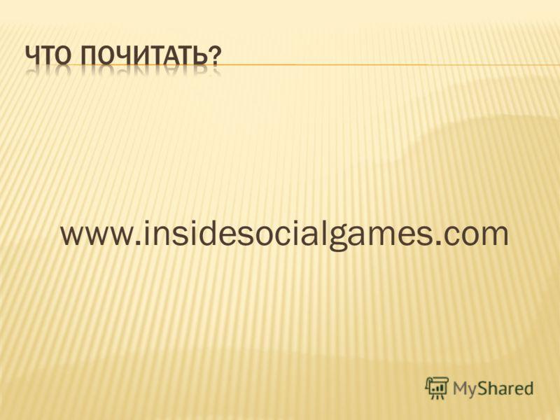 www.insidesocialgames.com