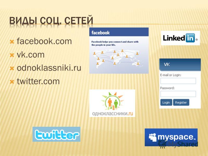 facebook.com vk.com odnoklassniki.ru twitter.com