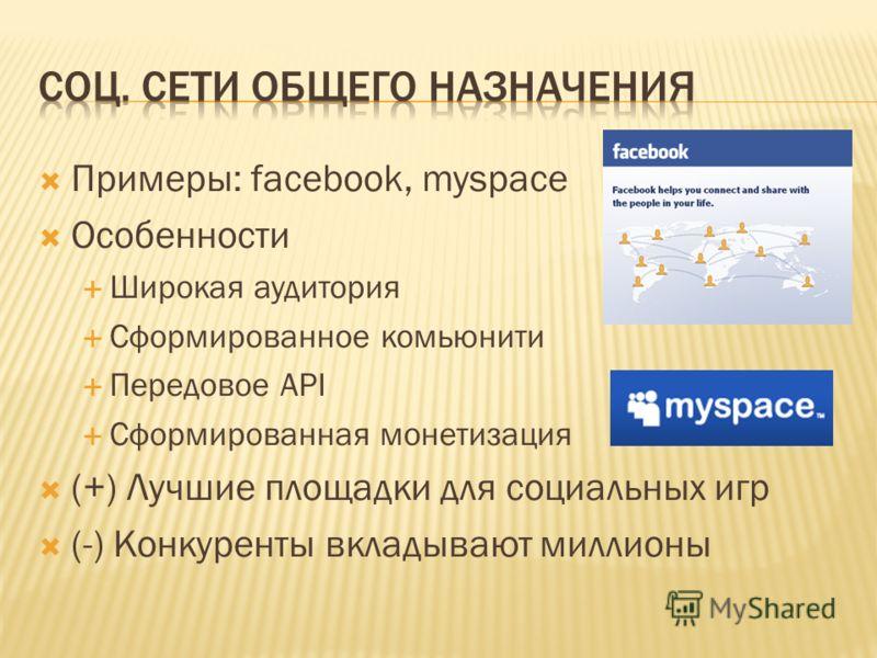 Примеры: facebook, myspace Особенности Широкая аудитория Сформированное комьюнити Передовое API Сформированная монетизация (+) Лучшие площадки для социальных игр (-) Конкуренты вкладывают миллионы