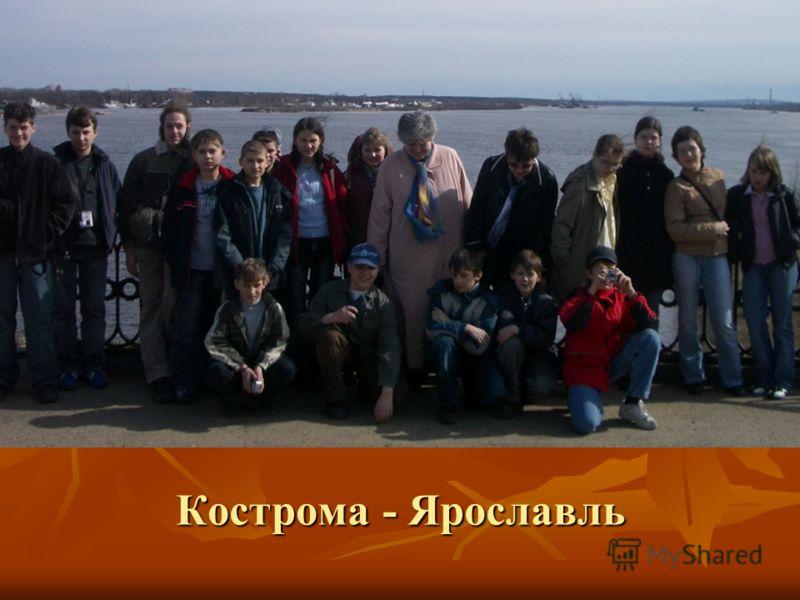 Кострома - Ярославль