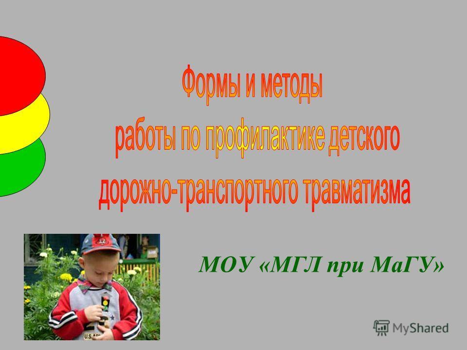 МОУ «МГЛ при МаГУ»