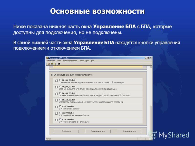 Ниже показана нижняя часть окна Управление БПА с БПА, которые доступны для подключения, но не подключены. Основные возможности В самой нижней части окна Управление БПА находятся кнопки управления подключением и отключением БПА.