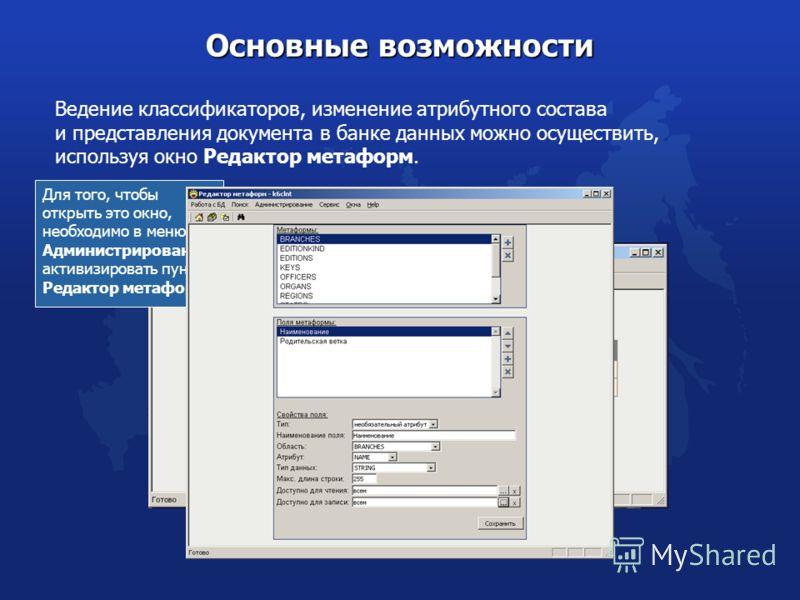 Ведение классификаторов, изменение атрибутного состава и представления документа в банке данных можно осуществить, используя окно Редактор метаформ. Основные возможности Для того, чтобы открыть это окно, необходимо в меню Администрирование активизиро