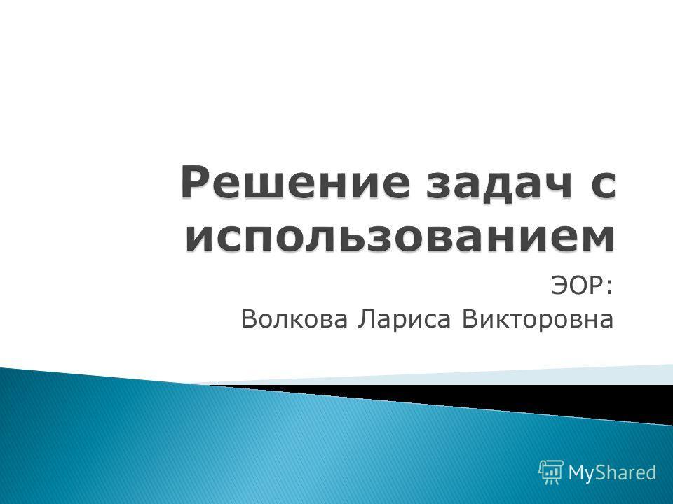 ЭОР: Волкова Лариса Викторовна