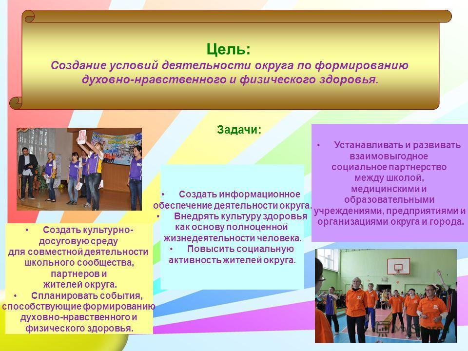 Создать культурно- досуговую среду для совместной деятельности школьного сообщества, партнеров и жителей округа. Спланировать события, способствующие формированию духовно-нравственного и физического здоровья. Создать информационное обеспечение деятел