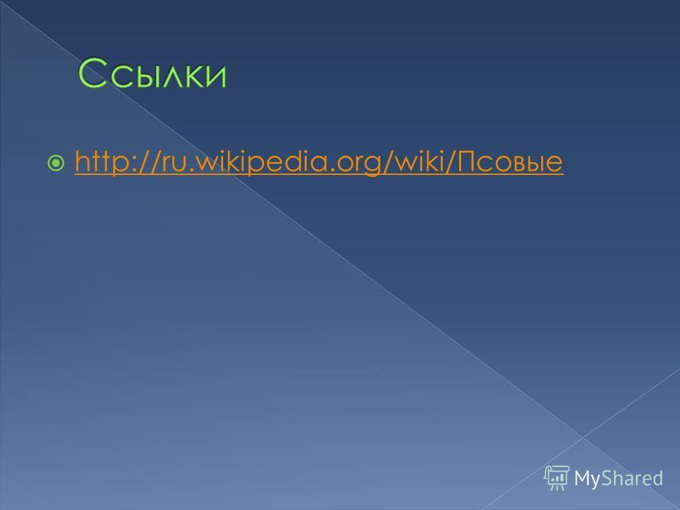http://ru.wikipedia.org/wiki/Псовые http://ru.wikipedia.org/wiki/Псовые
