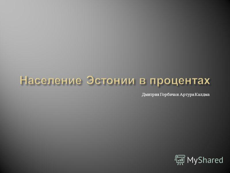 Дмитрия Горбача и Артура Калдма