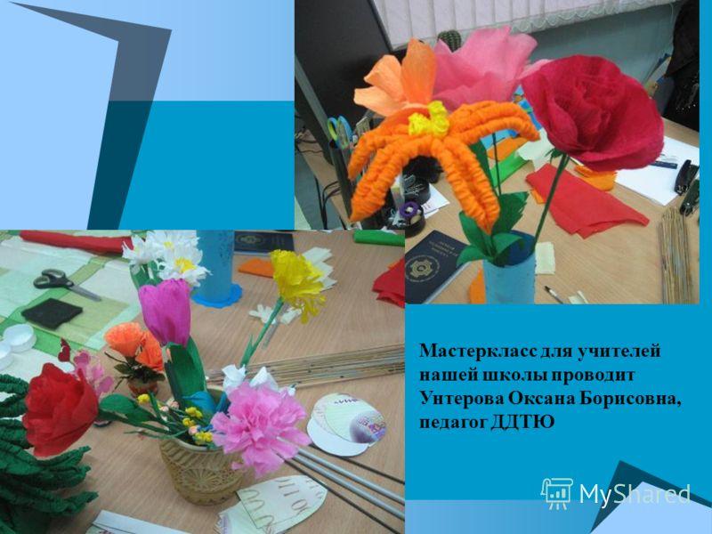 Мастеркласс для учителей нашей школы проводит Унтерова Оксана Борисовна, педагог ДДТЮ