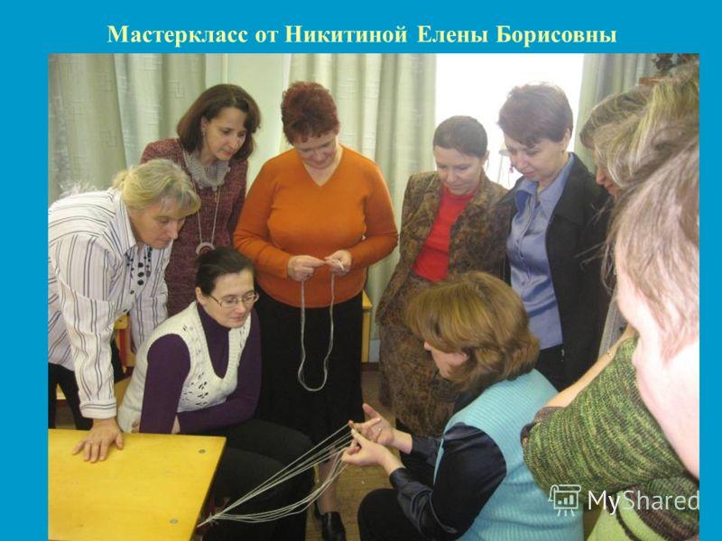 Мастеркласс от Никитиной Елены Борисовны