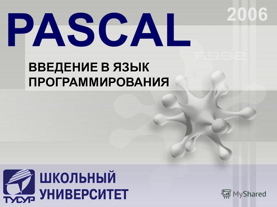 2006 PASCAL ВВЕДЕНИЕ В ЯЗЫК ПРОГРАММИРОВАНИЯ