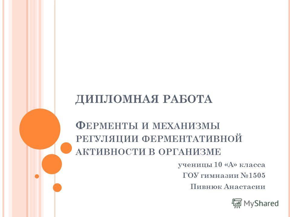 Презентация на тему ДИПЛОМНАЯ РАБОТА Ф ЕРМЕНТЫ И МЕХАНИЗМЫ  1 ДИПЛОМНАЯ РАБОТА