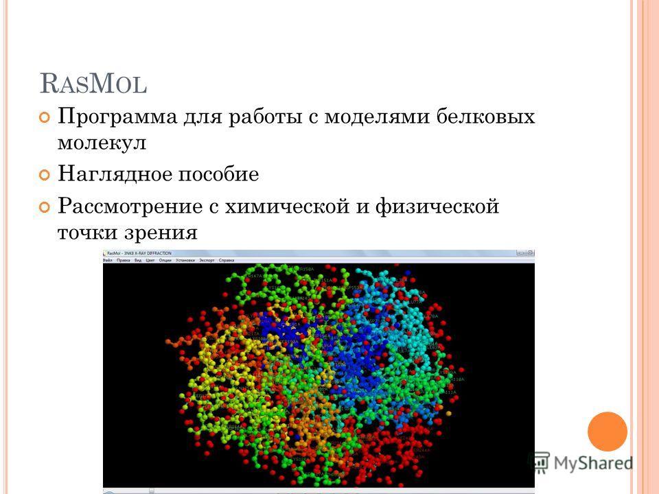 R AS M OL Программа для работы с моделями белковых молекул Наглядное пособие Рассмотрение с химической и физической точки зрения