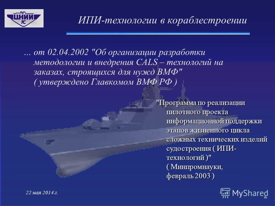 22 мая 2014 г. Организация работ по внедрению ИПИ-технологий в кораблестроении России