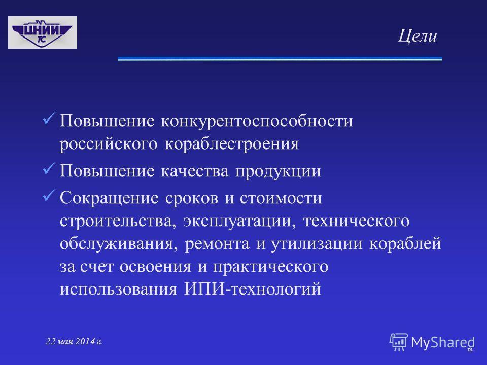 DL 22 мая 2014 г. ИПИ-технологии в кораблестроении … от 02.04.2002
