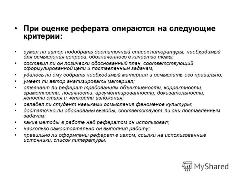 Ответы ru Объясните пожалуйста поподробнее что входит в  Как обозначить цель реферата