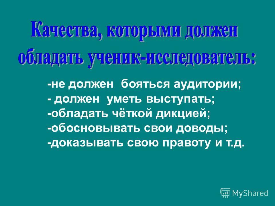 -не должен бояться аудитории; - должен уметь выступать; -обладать чёткой дикцией; -обосновывать свои доводы; -доказывать свою правоту и т.д.