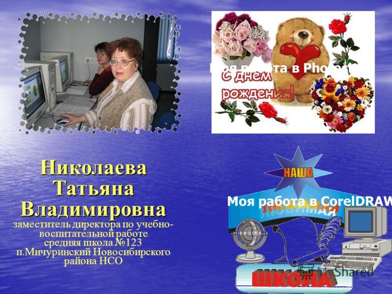 КонстантиноваНатальяМихайловна воспитатель ГПД Женская классическая гимназия г. Новосибирск Моя работа в Photoshop Моя работа в CorelDraw