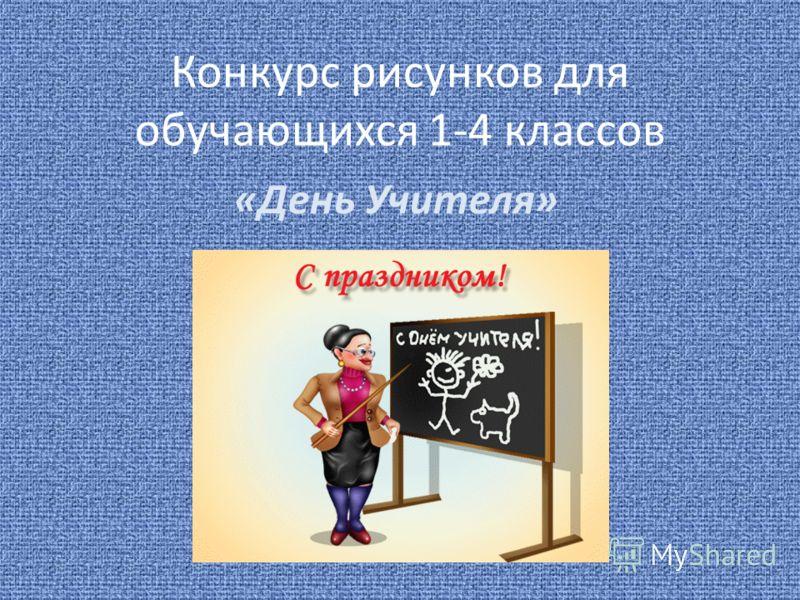 Конкурс рисунков для обучающихся 1-4 классов «День Учителя»
