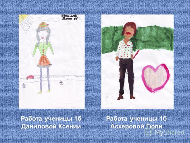 Работа ученицы 1б Даниловой Ксении Работа ученицы 1б Аскеровой Гюли