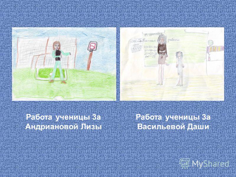 Работа ученицы 3а Андриановой Лизы Работа ученицы 3а Васильевой Даши