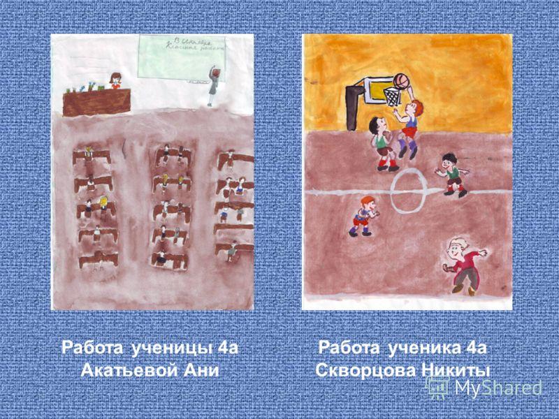 Работа ученицы 4а Акатьевой Ани Работа ученика 4а Скворцова Никиты