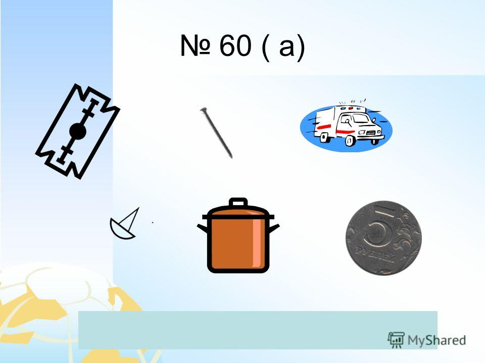 60 ( а)