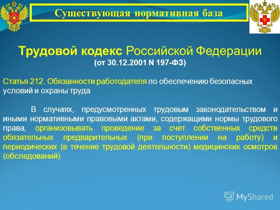 Трудовой кодекс Российской Федерации (от 30.12.2001 N 197-ФЗ) Статья 212. Обязанности работодателя по обеспечению безопасных условий и охраны труда В случаях, предусмотренных трудовым законодательством и иными нормативными правовыми актами, содержащи